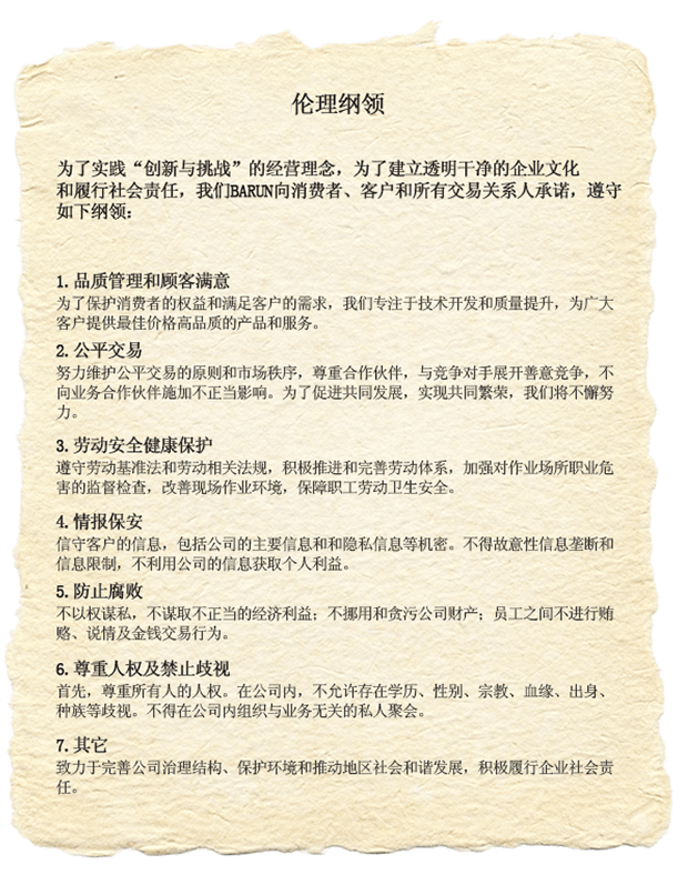 윤리강령_릭스솔루션_cn
