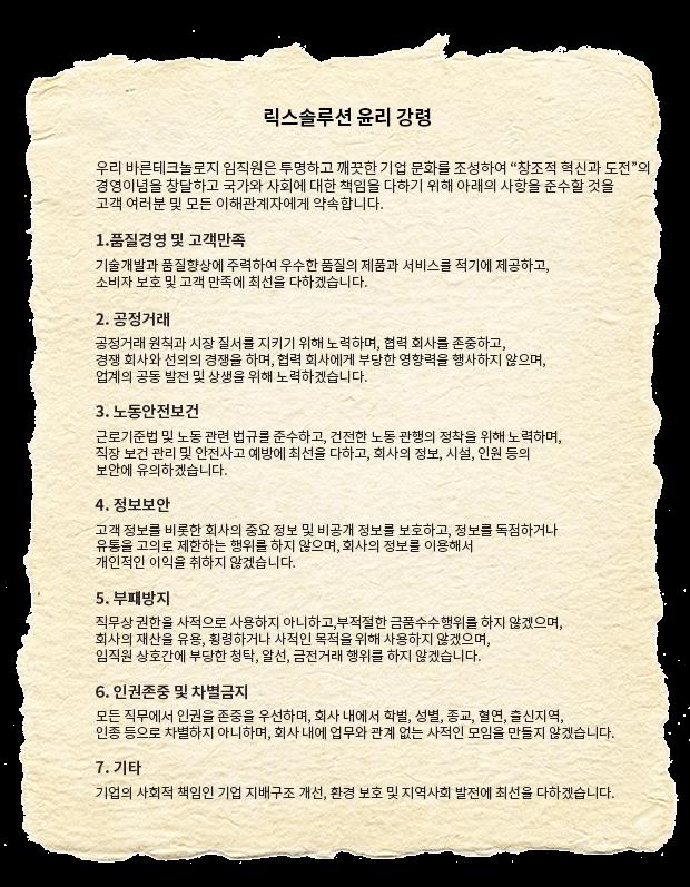 윤리강령_릭스솔루션